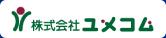株式会社ユメコム